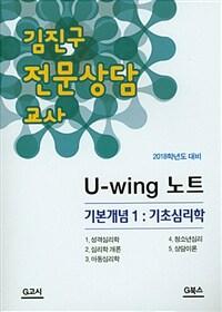 2018 김진구 전문상담교사 U-wing 노트 기본개념 1 : 기초심...