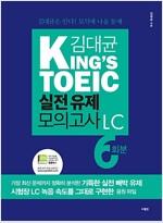 김대균 King's TOEIC 실전 유제 모의고사 LC 6회분 (본책(6회분 문제+해설집)+MP3 파일 다운로드)