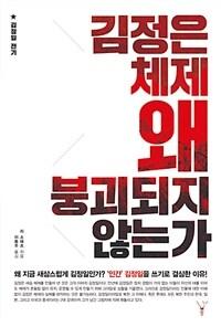 김정은 체제 왜 붕괴되지 않는가  : 김정일 전기