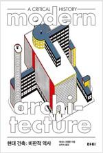 현대 건축 : 비판적 역사