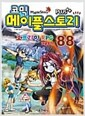 [중고] 코믹메이플스토리오프라인 RPG 1-88