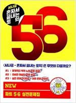 시나공 TOEIC New 파트 5, 6 실전문제집 (실전문제 20회분 + 어휘문제 2회분)