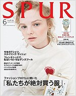 SPUR(シュプ-ル) 2017年 06 月號 [雜誌]