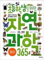 초등학생을 위한 자연과학 365 : 곤충 식물편