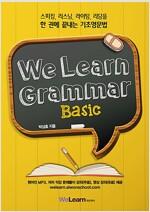 We Learn Grammar Basic (예문 해석, 원어민 MP3, 저자 직강 영상강의 유료 제공)