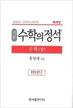 [중고] 기본 수학의 정석 수학 (상) (2018년 고1용)