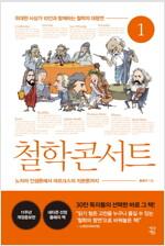 [세트] 철학 콘서트 (전3권)