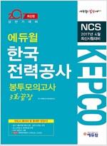 2017 에듀윌 NCS 한국전력공사(KEPCO) 봉투모의고사 3회 끝장