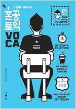 카페에서 공부하는 혼공 토익 VOCA (신토익 EDITION)