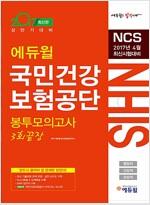 2017 에듀윌 국민건강보험공단(NHIS) NCS 봉투모의고사 3회끝장