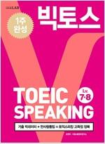 빅토스 토익스피킹 Lv.7·8 (ACTUAL TEST 3회분 저자 직강 해설강의 + 동영상 실전 테스트 무료 제공 + 모범 답안 MP3 무료 제공)