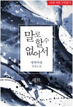 [합본] [BL] 말로 할 수 없어서 (전2권/완결)