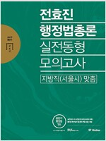 2017 전효진 행정법총론 실전동형모의고사 : 지방직(서울시) 맞춤