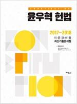 [중고] 2018 윤우혁 헌법 이론강의용 최신기출문제집