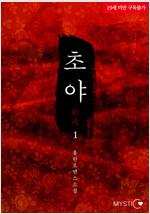 [세트] 초야 (총2권/완결)