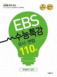 EBS 수능특강 유사 변형 국어영역 문학 110제 (2017년)