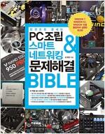 PC 조립 & 스마트 네트워킹 & 문제해결 BIBLE (한 권으로 끝내는)