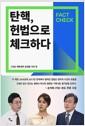 [중고] 탄핵, 헌법으로 체크하다