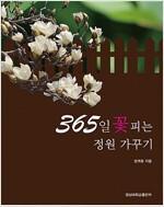 [중고] 365일 꽃 피는 정원 가꾸기