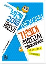 2018 넥젠북스 대입수시 적성고사 가천대 적성고사 기출예상문제집 (2017년)