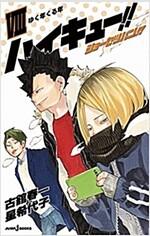 ハイキュ-!! ショ-セツバン!! 8 (JUMP j BOOKS)