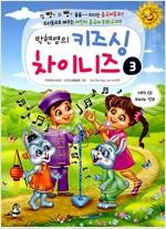 박현영의 키즈 싱 차이니즈 3