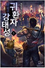 [세트] 귀환자 강태성 (총17권/완결)