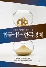 침몰하는 한국경제 : 김영욱 박사의 경제독설