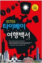 타이베이 여행백서 (2017~2018년 개정판)