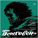 [수입] 베토벤 : 첼로 소나타 전곡 [180g 3LP]
