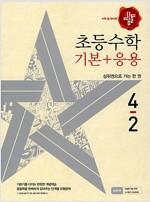 디딤돌 초등 수학 기본 + 응용 4-2 (2017년)