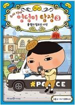 추리 천재 엉덩이 탐정 3
