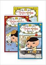 [세트] 추리 천재 엉덩이 탐정 1~3 세트 - 전3권