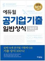 2018 에듀윌 공기업 기출 일반상식 3일끝장