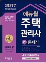 2017 에듀윌 주택관리사 2차 문제집 주택관리관계법규 (객관식편 + 주관식편)