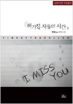 [BL] 허기진 자들의 시간 03 (완결)