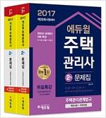 2017 에듀윌 주택관리사 2차 문제집 (객관식편+주관식편) 세트 - 전2권
