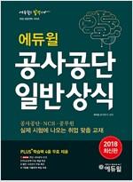 2018 에듀윌 공사.공단 일반상식
