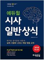 2018 에듀윌 시사 일반상식