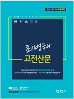 2018 해커스 임용 최병해 고전산문