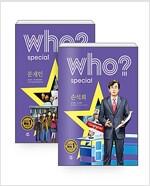[세트] Who? Special 손석희 + 문재인 - 전2권