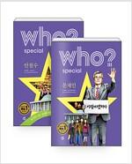 [세트] Who? Special 문재인 + 안철수 - 전2권