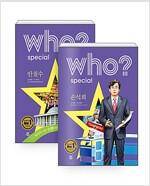 [세트] Who? Special 손석희 + 안철수 - 전2권