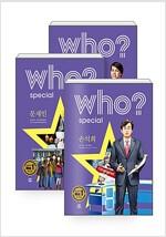 [세트] Who? Special 손석희 + 문재인 + 안철수 - 전3권