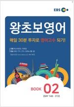[중고] EBS 왕초보 영어 Book 02