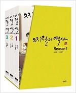 찌질의 역사 시즌1 세트 - 전3권