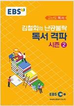 EBSi 강의교재 고난도 독서 김철회의 난공불락 독서 격파 시즌 2 강의노트 (2017년)