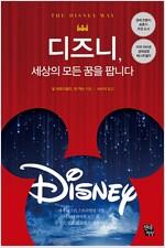 디즈니, 세상의 모든 꿈을 팝니다