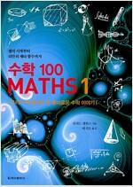 수학 100