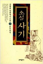 [세트] 소설 사기 : 사마천의 사기열전 소설로 만나다 (총3권)